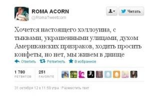 Рома Желудь в Твиттере устроил перепалку, его просят депортировать