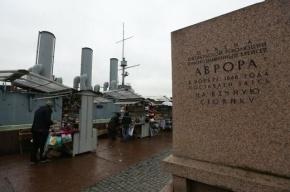 Полиция взяла под охрану крейсер «Аврора»