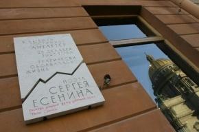 В Петербурге памятную доску Есенина прикрыли рекламой кафе