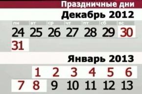 Медведев перенес выходные с новогодних праздников на май