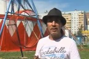 Циркач из Колумбии сломал позвоночник в московском цирке