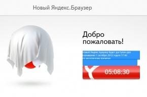 Компания «Яндекс» запускает собственный браузер