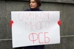 У здания ФСБ задержали участников пикета против пыток оппозиционеров