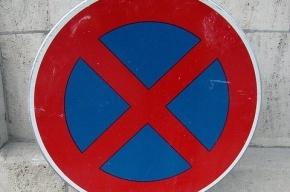 В Петербурге появятся дорожные знаки, запрещающие парковку в конкретное время