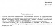 Анонимное письмо в муниципалитеты: Фоторепортаж