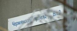Фоторепортаж: «Стрельба на Чермянской улице»