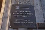 Академия театрального искусства: Фоторепортаж