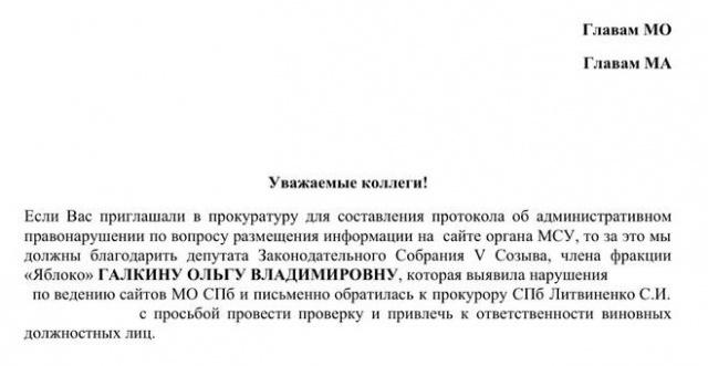 Анонимное письмо в муниципалитеты: Фото