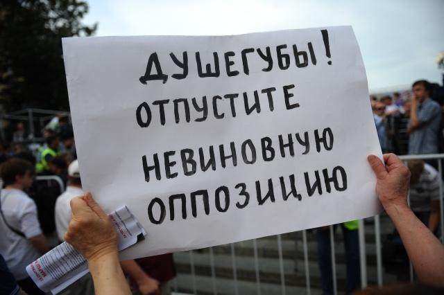 Митинг 26 июля в Москве: Фото