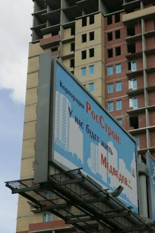 Уличная реклама, рекламные щиты, билборды: Фото