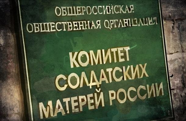 Союз комитетов солдатских матерей может свернуть работу