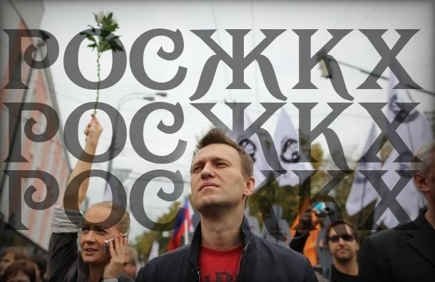 Навальный начал борьбу с «черной дырой» ЖКХ