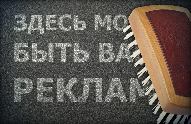 Реклама на асфальте в России окажется вне закона
