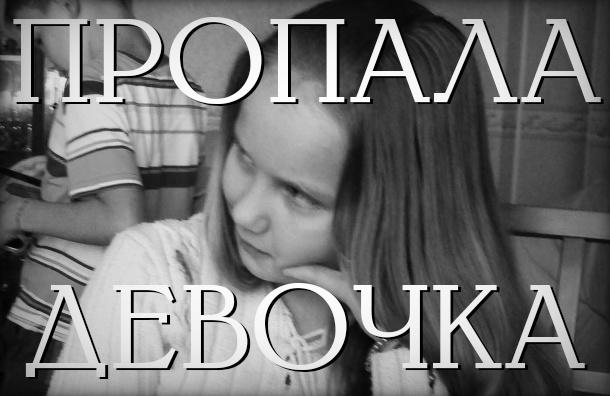 В Петербурге пропала 13-летняя школьница