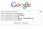 Google попал в «черный список» сайтов по решению ФСКН