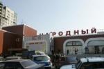 В Петербурге создано движение в защиту «Народного»