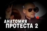По делу «Анатомии протеста-2» допросили криминального авторитета