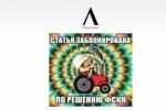 «Луркоморье» исключили из реестра запрещенных сайтов