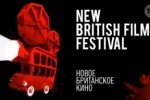 В Петербурге открывается фестиваль нового британского кино
