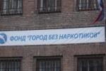 """В Петербурге и других городах России собирают подписи за фонд """"Город без наркотиков"""""""