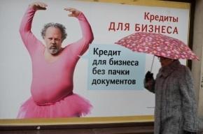 Рекламные щиты из центра Петербурга уберут на окраины