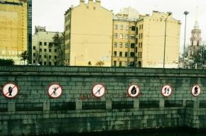 На набережной Обводного канала запретили целоваться, жонглировать и ходить босиком