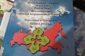 На Урале закрыли секту, члены которой поклонялись букве Ё