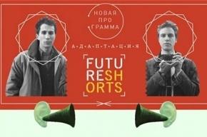 На фестивале Future Shorts в Петербурге покажут короткометражки со всего мира