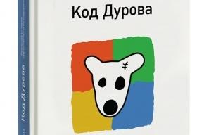 Книгу о Дурове «слили» в интернет: много сюрпризов