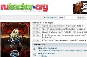 RuTracker внесен в «черный список» сайтов из-за суицидов