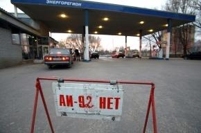 Бензин в России может стать дефицитным товаром