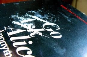 На станции «Петроградская» задержали безработного с кокаином