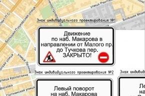 Ограничение движения на набережной Макарова: схема проезда, как проехать