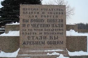 Депутаты просят Полтавченко не строить паркинг на месте могил жертв революции