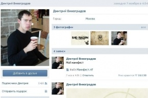 Из-за манифеста Дмитрия Виноградова его страницу «ВКонтакте» хотят заблокировать