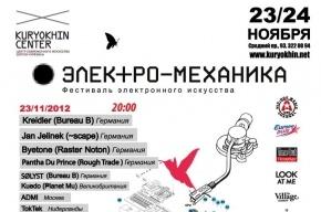 В Петербурге пройдет фестиваль необычной музыки «Электро-Механика»