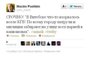 В соцсетях говорят о взрыве в здании КГБ в Белоруссии