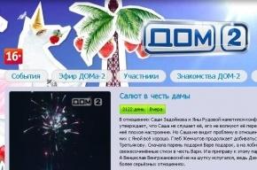 Суд отменил запрет на трансляции «Дома-2» по утрам и вечерам