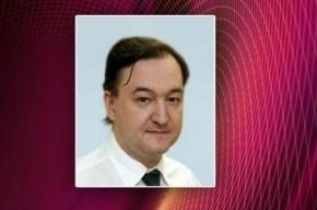 Расследование посмертного уголовного дела против Магнитского завершено