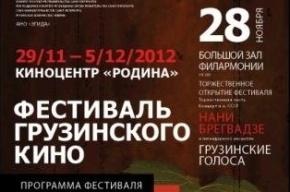 В Петербурге покажут грузинское кино: немое, легендарное и современное
