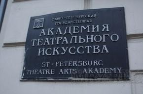 «Неэффективная» Академия театрального искусства собирает подписи в свою защиту