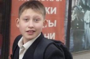 В Петербурге пропал 12-летний школьник