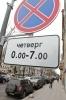 Знаки, ограничивающие парковку в конкретное время: Фоторепортаж
