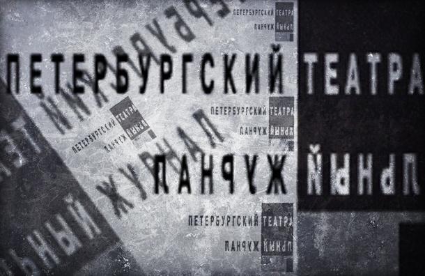 Петербург ведет себя как глубокая темная провинция
