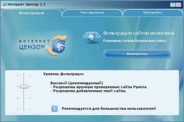 Интернет-цензор: Фото