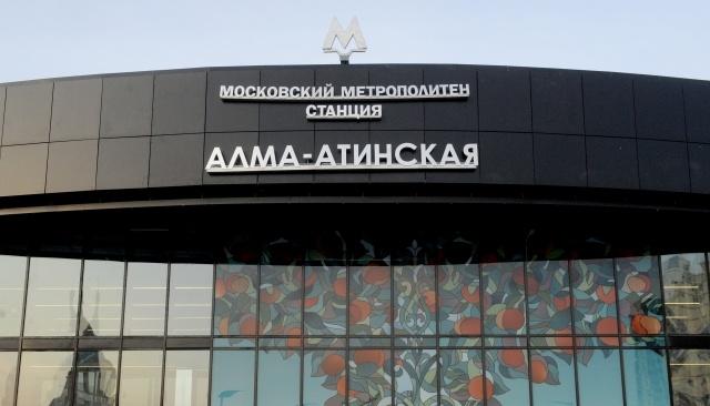 станция метро Алма-Атинская: Фото