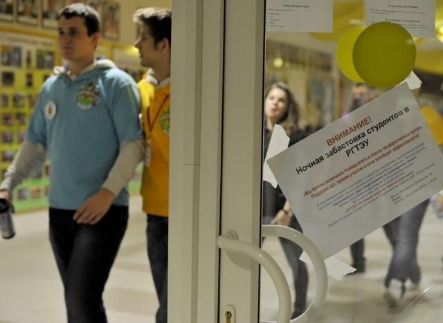 Студенты РГТЭУ объявили забастовку: Фото