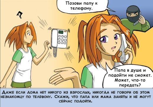 Комикс для детей от МВД России: Фото