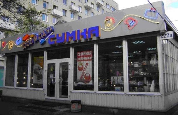В Петербурге открылся обновленный магазин «1000 и одна сумка»