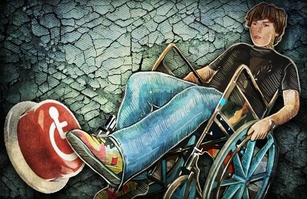 Инвалиды в Петербурге должны отрастить ноги и прозреть, считают чиновники